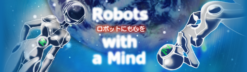 Robots with a Mind ロボットにも心を